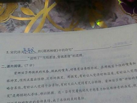 唱腔剹?n??:,,_(题西林壁)中的哪句诗句说明当局者迷,旁观者清的道理