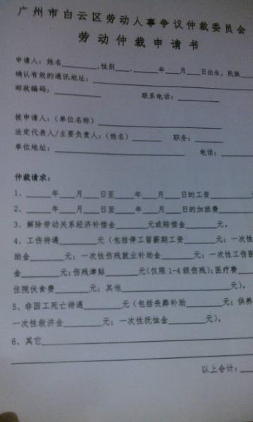 劳动局_劳动仲裁申请书怎样写,需要去劳动局拿仲裁申请表吗