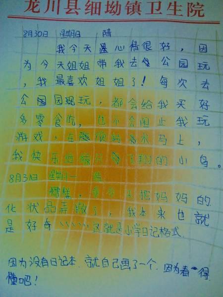 小學生300字物理新年精選日記2014模廣州一初中大全圖片