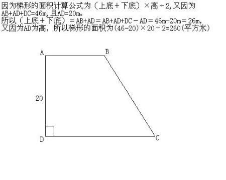 梯形的面积公式_精彩回答 下载有礼  因为梯形的面积计算公式为(上底 下底)×高÷2,又