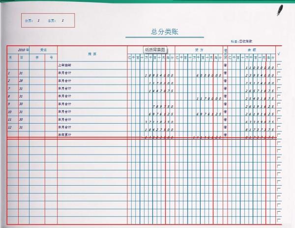 横线登记式账簿图片_求各类登记过账的账簿模板各一份