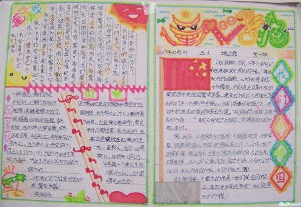中秋节的来历配一幅一年级儿童图画_国庆节图画五年级_国庆节图画五年级高清图片