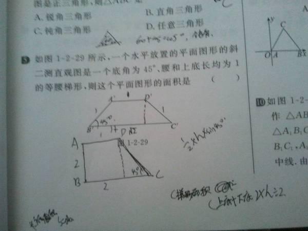 梯形的面积公式_梯形的上底用a表示,下底用b表示,高用h表示,那么梯形的面积公式可以